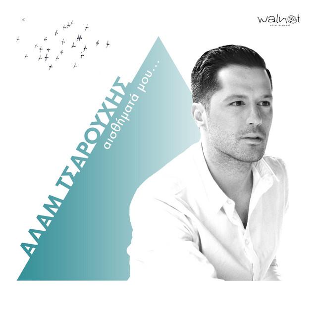 Adam Tsarouchis – Esthimata mou (Spotify)