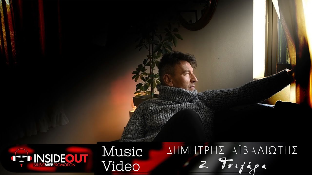Dimitris Aivaliotis – 2 Tsigara (Video)